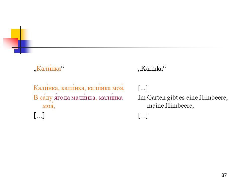 """""""Кали́нка Кали́нка, кали́нка, кали́нка моя́, В са́ду я́года мали́нка, мали́нка моя́, [...] """"Kalinka"""